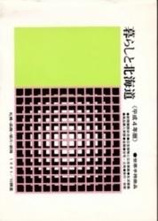 書籍 暮らしと北海道 平成4年版 北海道新聞社
