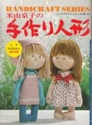 書籍 米山京子の手作り人形 ハンドクラフトシリーズ 45 グラフ社