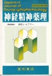 雑誌 神経精神薬理 Vol 5 No 11 神経レセプター 星和書店
