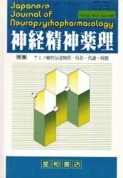 雑誌 神経精神薬理 Vol 10 No 4 アミノ酸性伝達物質 星和書店