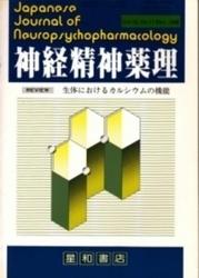 雑誌 神経精神薬理 Vol 10 No 11 生体におけるカルシウムの機能 星和書店