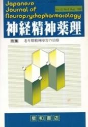 雑誌 神経精神薬理 Vol 12 No 8 老年期精神障害の治療 星和書店