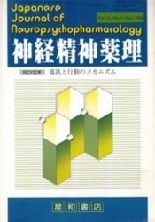 雑誌 神経精神薬理 Vol 12 No 11 意欲と行動のメカニズム 星和書店