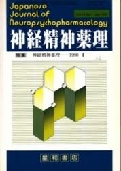 雑誌 神経精神薬理 Vol 13 No 1 神経精神薬理 1990 I 星和書店