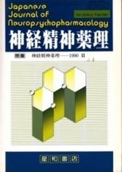 雑誌 神経精神薬理 Vol 13 No 2 神経精神薬理 1990 II 星和書店