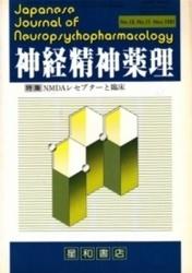 雑誌 神経精神薬理 Vol 13 No 11 NMDAレセプターと臨床 星和書店