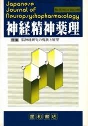 雑誌 神経精神薬理 Vol 13 No 12 脳神経研究の現状と展望 星和書店