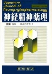 雑誌 神経精神薬理 Vol 15 No 1 海馬 最近の研究 I 星和書店