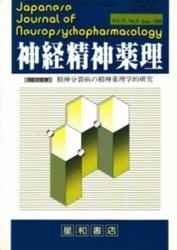雑誌 神経精神薬理 Vol 15 No 9 精神分裂病の精神薬理学的研究 星和書店