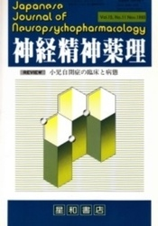 雑誌 神経精神薬理 Vol 15 No 11 小児自閉症の臨床と病態 星和書店