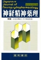 雑誌 神経精神薬理 Vol 15 No 12 小児自閉症とその周辺疾患 星和書店