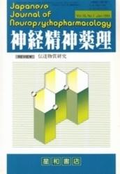 雑誌 神経精神薬理 Vol 16 No 1 伝達物質研究 星和書店