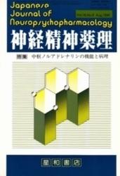 雑誌 神経精神薬理 Vol 16 No 8 中枢ノルアドレナリンの機能と病理 星和書店