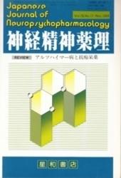 雑誌 神経精神薬理 Vol 16 No 11 アルツハイマー病と抗痴呆薬 星和書店