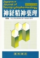 雑誌 神経精神薬理 Vol 17 No 10 非定型抗精神病薬の前臨床薬理 星和書店