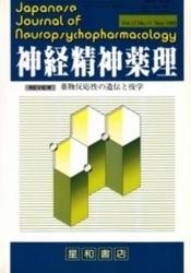 雑誌 神経精神薬理 Vol 17 No 11 薬物反応性の遺伝と疫学 星和書店