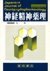 雑誌 神経精神薬理 Vol 18 No 3 加齢 星和書店