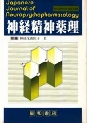 雑誌 神経精神薬理 Vol 18 No 12 神経栄養因子 II 星和書店