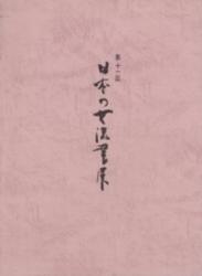 書籍 第11回 日本の女流書展 1986