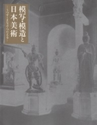 書籍 模写・模造と日本美術 うつす・まなぶ・つたえる 東京国立博物館
