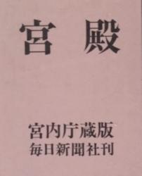 書籍 宮殿 宮内庁蔵版 毎日新聞社