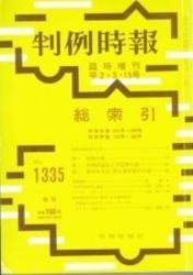 雑誌 判例時報総索引 判例時報1335号 臨時増刊 日本評論社