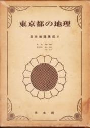 書籍 東京都の地理 日本地理集成 V 光文館