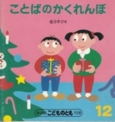 書籍 ことばのかくれんぼ 佐々木マキ 福音館書店