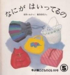 書籍 なにがはいってるの 松竹いね子 鹿目佳代子 福音館書店