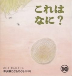 書籍 これはなに? さいとゆふじ 福音館書店