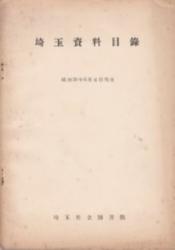 書籍 埼玉資料目録 昭和29年6月末日現在 埼玉県立図書館