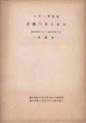 書籍 三方一澤教授 在職15年の歩み 業績集 慶應義塾大学医学部内科三方研究室