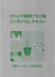 書籍 オハイオ国際プラグ苗シンポジウムテキスト 日新トレーディング株式会社