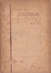 書籍 合成語辞典 ザメンホフの著書より 増訂版 川崎直一 大阪エスペラント文庫