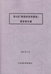 雑誌 第8回 環境経営度調査 調査報告書 2005年2月 日本経済新聞社