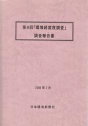 雑誌 第6回 環境経営度調査 調査報告書 2003年2月 日本経済新聞社
