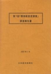 雑誌 第7回 環境経営度調査 調査報告書 2004年2月 日本経済新聞社