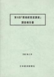 雑誌 第5回 環境経営度調査 調査報告書 2002年2月 日本経済新聞社