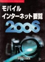 書籍 モバイルインターネット要覧 2006 情報流通ビジネス研究所 iSBi