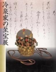書籍 京の雅・和歌のこころ 冷泉家の至宝展