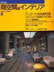 書籍 FP別冊 商空間&インテリア ニューヨークの最先端商空間 学研