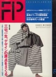 雑誌 FP 1988年11月号 三宅一生 デザインの原点をさぐる 学研