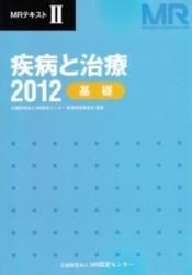 書籍 MRテキスト II 疾病と治療2012 基礎 MR認定センター