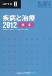 書籍 MRテキスト II 疾病と治療2012 臨床 MR認定センター