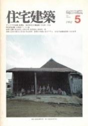雑誌 住宅建築 1982年5月号 アノニマス住居 他 建築資料研究社