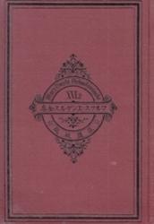 書籍 マルクスエンゲルス全集 16-2巻 山本美 改造社