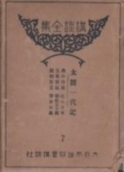 書籍 講談全集 7 太閤一代記 他 大日本雄辯会講談社