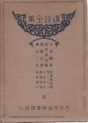 書籍 講談全集 9 乃木将軍 他 大日本雄辯会講談社
