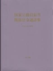 書籍 国家公務員宿舎関係法令通達業 平成23年版 羽生出版