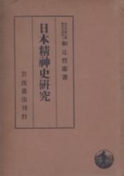 書籍 日本精神史研究 和辻哲郎 岩波書店